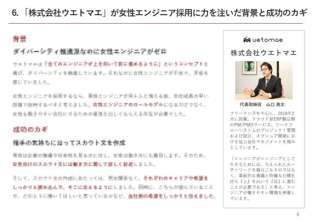 ビズリーチ取材記事20190611